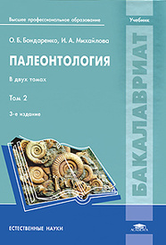 Палеонтология. В 2 томах. Том 2, О. Б. Бондаренко, И. А. Михайлова