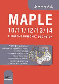 Maple 10/11/12/13/14 в математических расчетах, В. П. Дьяконов