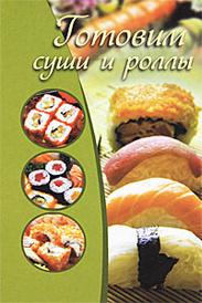 Готовим суши и роллы, Е. Г. Капранова