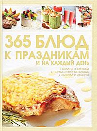 365 блюд к праздникам и на каждый день, Д. И. Ермакович