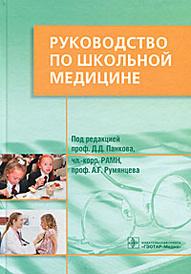Руководство по школьной медицине. Клинические основы, Под редакцией Д. Д. Панкова, А. Г. Румянцева