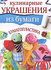 Кулинарные украшения из бумаги. Бумагопластика, Г. В. Кириченко