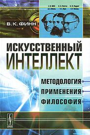 Искусственный интеллект. Методология, применения, философия, В. К. Финн