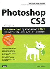 Photoshop CS5. Практическое руководство (+ DVD-ROM), Леса Снайдер