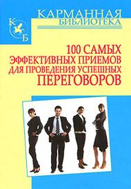 100 самых эффективных приемов для проведения успешных переговоров, И. Н. Кузнецов