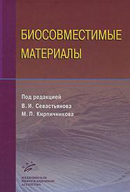 Биосовместимые материалы, Под редакцией В. И. Севастьянова, М. П. Кирпичникова