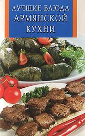 Лучшие блюда армянской кухни,