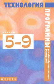 Технология. 5-9 классы. Программы для общеобразовательных учреждений, В. М. Казакевич, О. А. Кожина, Г. В. Пичугина, А. К. Бешенков