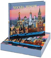 Москва / Moscow,