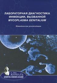 Лабораторная диагностика инфекции, вызванной Mycoplasma genitalium,