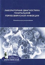 Лабораторная диагностика генитальной герпесвирусной инфекции,