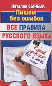 Все правила русского языка. Удобный справочник, Наталия Сычева