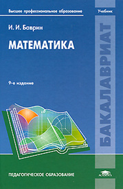 Математика, И. И. Баврин