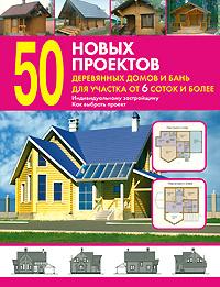 50 новых проектов деревянных домов и бань для участка от 6 соток и более,