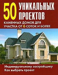 50 уникальных проектов каменных домов для участка от 6 соток и более,