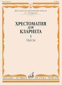 Хрестоматия для кларнета. 1-3 классы. Часть 1. Пьесы,