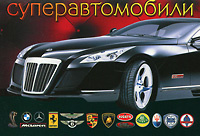 Суперавтомобили (набор из 33 открыток),