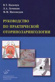 Руководство по практической оториноларингологии, В. Т. Пальчун, Л. А. Лучихин, М. М. Магомедов