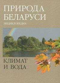 Природа Беларуси. Энциклопедия в 3 томах. Том 2. Климат и вода,