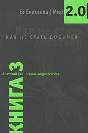 Как не стать добычей, Анатолий Гин, Ирина Андржеевская