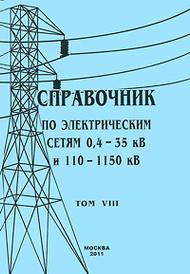 Справочник по электрическим сетям 0,4-35 кВ и 110-1150 кВ. Том 8,
