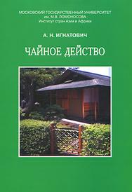 Чайное действо, А. Н. Игнатович