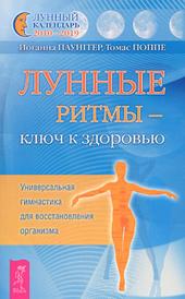 Лунные ритмы - ключ к здоровью. Универсальная гимнастика для восстановления организма, Иоганна Паунггер, Томас Поппе