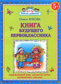 Книга будущего первоклассника, Олеся Жукова
