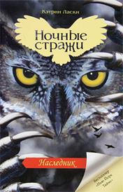 Ночные стражи. Книга 7. Наследник, Кэтрин Ласки