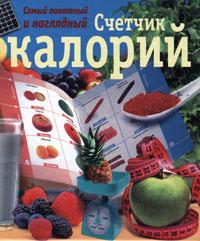 Самый понятный и наглядный счетчик калорий, Е. А. Бойко