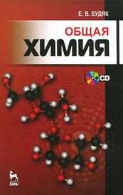 Общая химия (+ CD-ROM), Е. В. Будяк