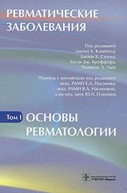 Ревматические заболевания. В 3 томах. Том 1. Основы ревматологии,