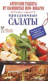 Праздничные салаты,