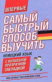 Самый быстрый способ выучить немецкий язык,