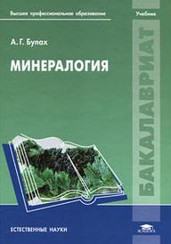 Минералогия, А. Г. Булах