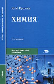 Химия, Ю. М. Ерохин