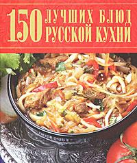 150 лучших блюд русской кухни,