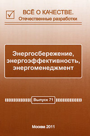 Все о качестве. Отечественные разработки. Выпуск №2(71), 2011,