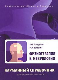 Физиотерапия в неврологии. Карманный справочник для средних медработников, Ю. В. Гольдблат, И. Н. Бабурин