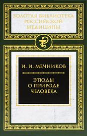 Этюды о природе человека, И. И. Мечников