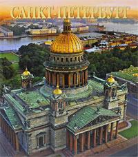 Санкт-Петербург, М. Ф. Альбедиль