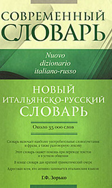 Новый итальянско-русский словарь / Nuovo dizionario italiano-russo, Г. Ф. Зорько