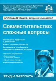 Совместительство: сложные вопросы, Под редакцией Г. Ю. Касьяновой