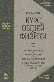 Курс общей физики. В 5 томах. Том 5. Квантовая оптика. Атомная физика. Физика твердого тела. Физика атомного ядра и элементарных частиц, И. В. Савельев