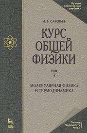 Курс общей физики. В 5 томах. Том 3. Молекулярная физика и термодинамика, И. В. Савельев