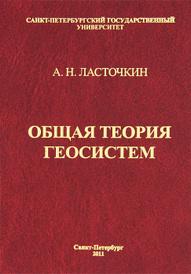 Общая теория геосистем, А. Н. Ласточкин