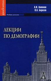 Лекции по демографии, А. И. Антонов, В. А. Борисов