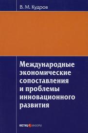 Международные экономические сопоставления и проблемы инновационного развития, В. М. Кудров