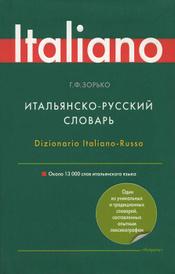 Итальянско-русский словарь / Dizionario Italiano-Russo, Г. Ф. Зорько