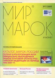 Мир марок и монет, №2, 2009,